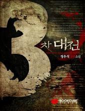 [세트] 3차대전 (전7권/완결)
