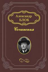 Ответ Мережковскому