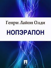 Нопэрапон