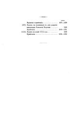 Сочиненія М. В. Ломоносова: Стихотворенія