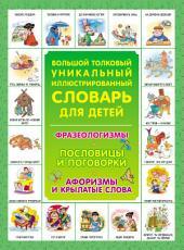 Большой толковый уникальный иллюстрированный словарь для детей: Фразеологизмы. Пословицы и поговорки. Афоризмы и крылатые слова