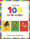 My First 100 Hindi Words