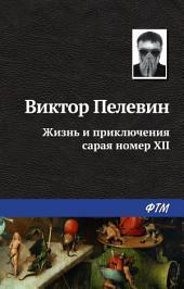 Жизнь и приключения сарая номер XII