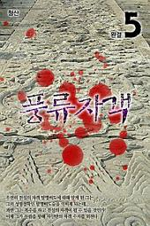풍류자객 5 완결