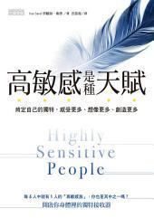 高敏感是種天賦: 肯定自己的獨特,感受更多、想像更多、創造更多