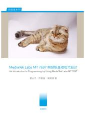 MediaTek Labs MT 7697開發板基礎程式設計: An Introduction to Programming by Using MediaTek Labs MT 7697