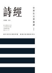 中學生文學精讀.詩經(修訂版)