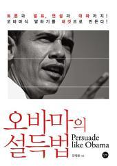 오바마의 설득법: 토론과 발표, 연설과 대화까지! 오바마식 말하기를 내것으로 만든다!