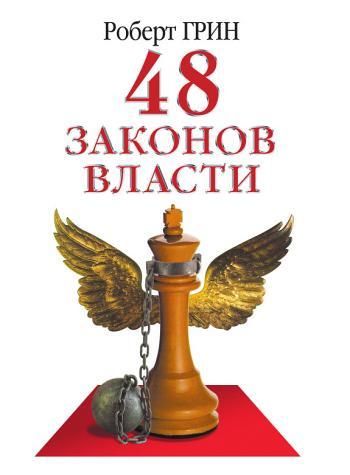 [PDF] Read 48 законов власти by Роберт Грин - ratteresa
