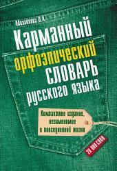 Карманный орфоэпический словарь русского языка: 20000 слов
