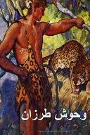 The Beasts of Tarzan  Arabic Edition  PDF