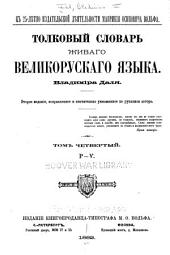 Толковый словарь живаго великорускаго языка: Р-Ы