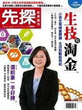 先探投資週刊1860期: Wealth Invest Weekly No.1860