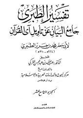 جامع البيان عن تأويل آي القرآن ((تفسير الطبري)) - ج19