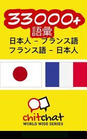 33000+ 日本人 - フランス語 フランス語 - 日本人 語彙