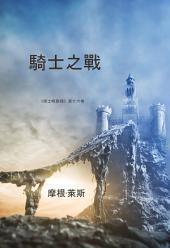 騎士之戰 (《術士嘅指環》第十六卷)