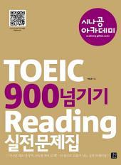시나공 아카데미 TOEIC 900넘기기 READING 실전 문제집