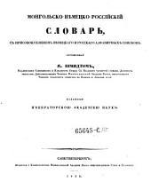 Mongolisch-deutsch-russisches Wörterbuch, nebst einem deutschen und einem russischen Wortregister