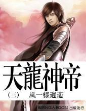 天龍神帝(三)