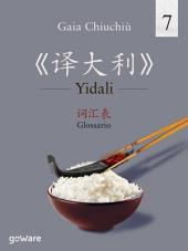 Yidali 7. Glossario – 《译大利 7 》词汇表