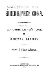 Энциклопедическій словарь: Дополнительный том, Том 3