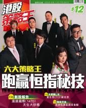 港股策略王: Issue 18 六大策略王 跑贏恒指秘技
