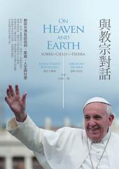 與教宗對話: 教宗方濟各談信仰、家庭、人生與社會