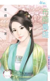 布商梟雄~雲夢王國的傳奇 番外篇之一: 禾馬文化水叮噹系列430
