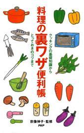 料理の裏ワザ便利帳: クッキングの基礎知識から、とっておきのコツまで