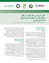 Agricultural growth is good for poverty reduction and female-headed households in Iraq [in Arabic]