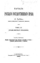 Органы мы͠естнаго управлений͠а. ч.1. Введение. Историческиǐ очерк мы͠естных учреждениǐ в России. Учреждений͠а правительственныя и двори͠анский͠а