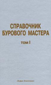Справочник бурового мастера: Том 1