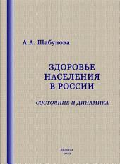 Здоровье населения в России: состояние и динамика