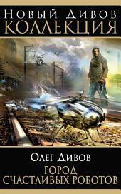 Город счастливых роботов (сборник)