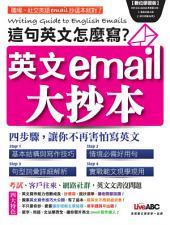 這句英文怎麼寫?英文e-mail大抄本: 考試、客戶往來、網路社群,不再害怕寫英文;4堂課,讓你輕鬆用英文互動 Writing Guide to English Email