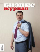 Бизнес-журнал, 2011/07: Воронежская область