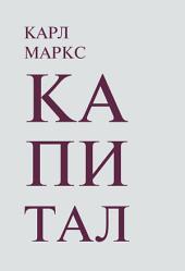 Капитал (3 тома)