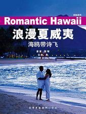 浪漫夏威夷:海鸥带诗飞
