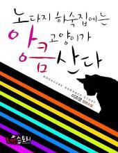 [세트] 노다지 하숙집에는 앙큼 고양이가 산다 (전2권/완결)