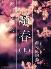 都市物語之離春 (上)