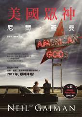 美國眾神(影集書封版)