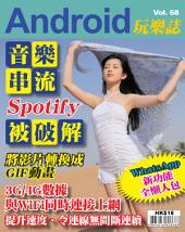Android 玩樂誌 Vol.68