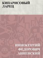 Кипарисовый ларец: Трилистники