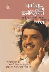 Karmatma Aani karma Sidhhant (Marathi): Karm Karnyachi Kala