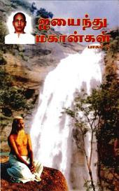 Iyyaindhu Magaangal Vol 2