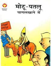 Motu Patlu Pagalkhane Mein Hindi