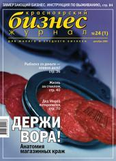 Бизнес-журнал, 2003/24: Красноярский край