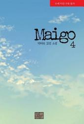 [BL] 마이고 (MAIGO) 4 (완결)