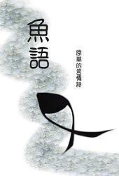 魚語: 原華的言情詩