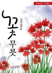 [세트] 꽃무릇(전2권/완결)